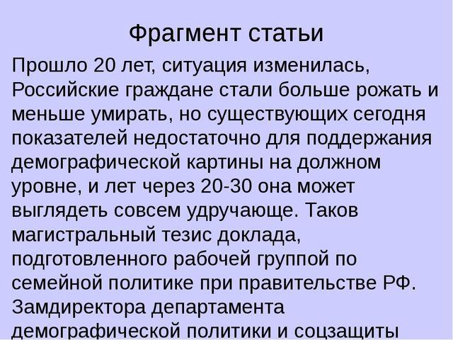 Фрагмент статьи Прошло 20 лет, ситуация изменилась, Российские граждане стали...