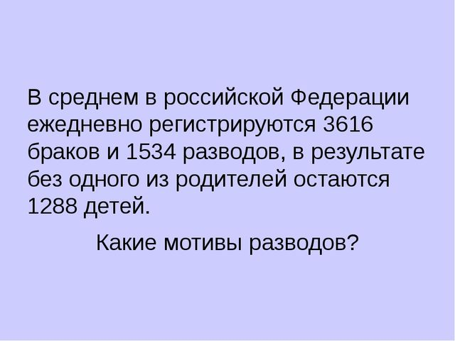 В среднем в российской Федерации ежедневно регистрируются 3616 браков и 1534...