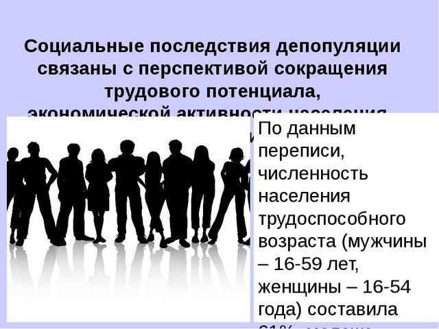 Социальные последствия депопуляции связаны с перспективой сокращения трудовог...