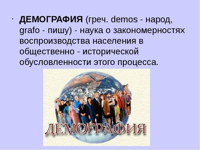 ДЕМОГРАФИЯ (греч. demos - народ, grafo - пишу) - наука о закономерностях вос...