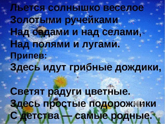 Льется солнышко веселое Золотыми ручейками Над садами и над селами, Над поля...