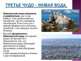 Байкальская вода уникальна и удивительна, как и сам Байкал. Она необыкновенно