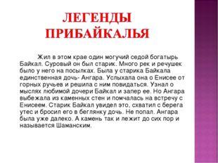 Жил в этом крае один могучий седой богатырь Байкал. Суровый он был старик