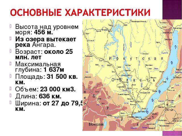 Высота над уровнем моря: 456 м. Из озера вытекает река Ангара. Возраст: около...