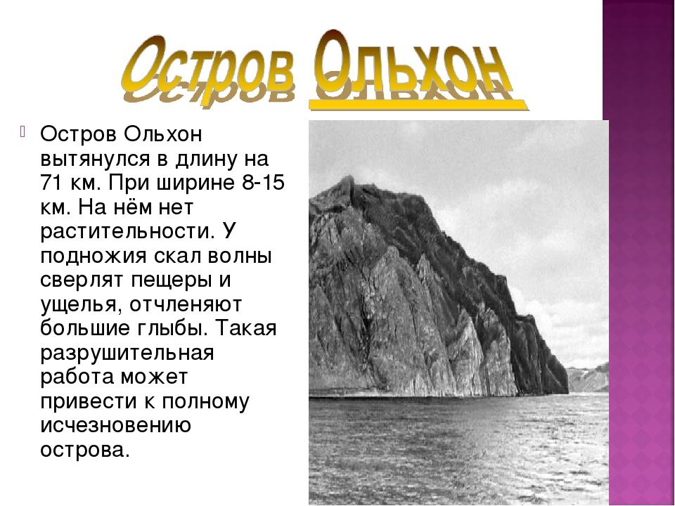 Остров Ольхон вытянулся в длину на 71 км. При ширине 8-15 км. На нём нет раст...