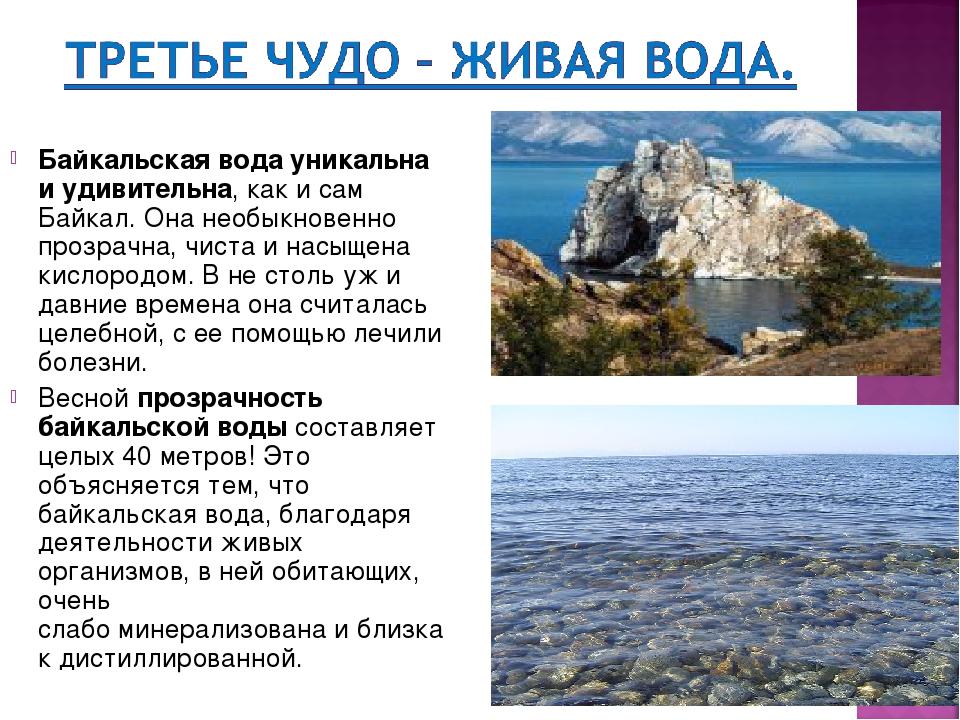Байкальская вода уникальна и удивительна, как и сам Байкал. Она необыкновенно...
