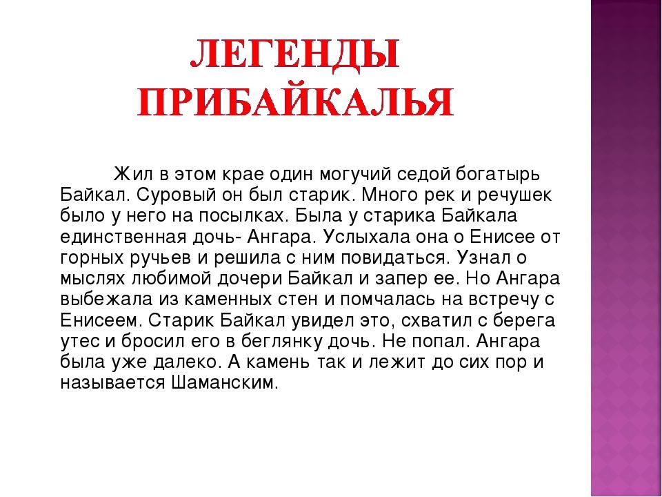 Жил в этом крае один могучий седой богатырь Байкал. Суровый он был старик...