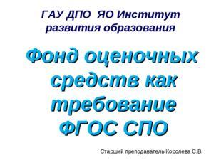 Фонд оценочных средств как требование ФГОС СПО  Фонд оценочных средств как т