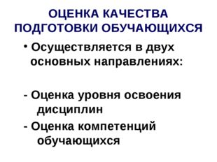 Осуществляется в двух    основных направлениях:  Осуществляется в двух    ос