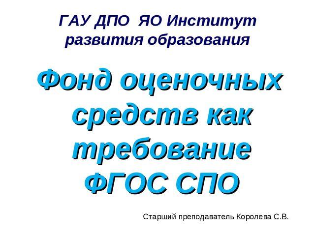 Фонд оценочных средств как требование ФГОС СПО  Фонд оценочных средств как т...
