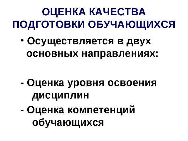 Осуществляется в двух    основных направлениях:  Осуществляется в двух    ос...