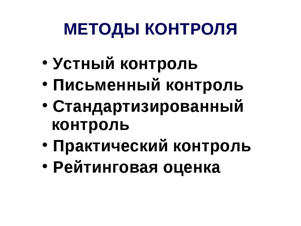 Устный контроль  Устный контроль  Письменный контроль  Стандартизированный...