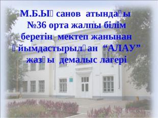 М.Б.Ықсанов атындағы №36 орта жалпы білім беретін мектеп жанынан ұйымдастырыл