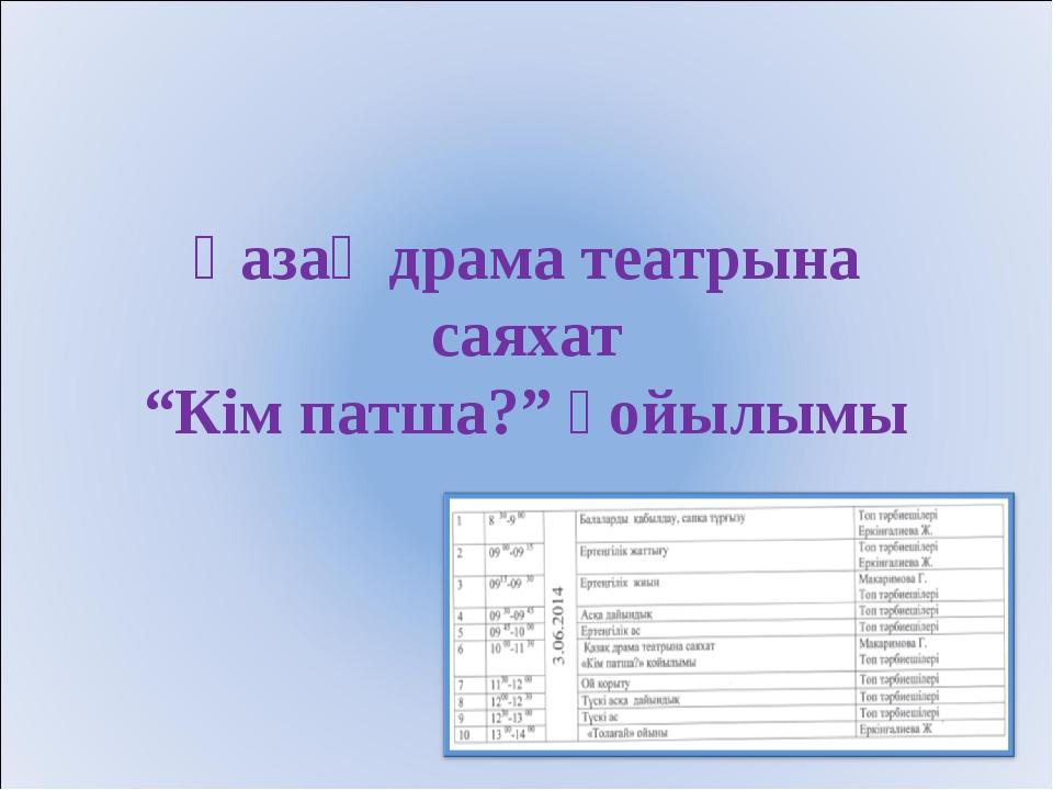 "Қазақ драма театрына саяхат ""Кім патша?"" қойылымы"