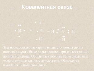 Аргументация решения Атом азота образует с атомами водорода 3 ковалентные пол