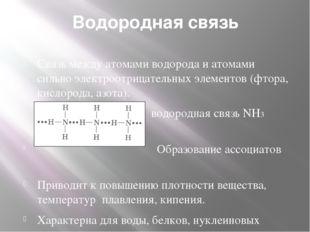 Механизм донорно-акцепторной связи H3N: + H+ = [NH4]+ образуется ион аммония