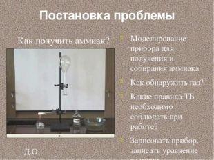Химические свойства (+H2O, HCl, O2 ):  окисление аммиака кислородом воздуха