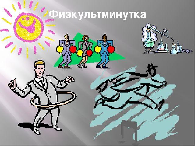 Физические свойства Пользуясь текстом и рисунком-схемой учебника заполните пе...