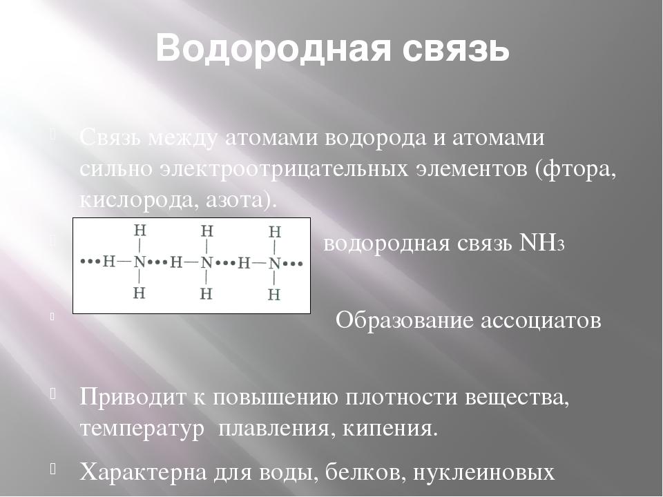 Механизм донорно-акцепторной связи H3N: + H+ = [NH4]+ образуется ион аммония...