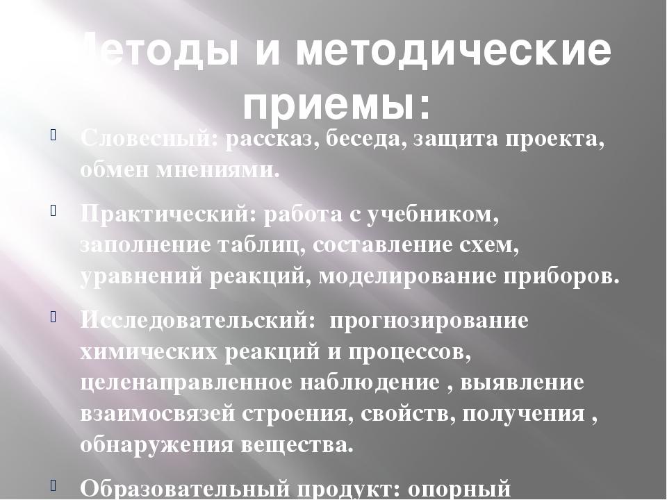 Демонстрации: Опыт Реактивы Оборудование Получение аммиака идоказатель- ствон...