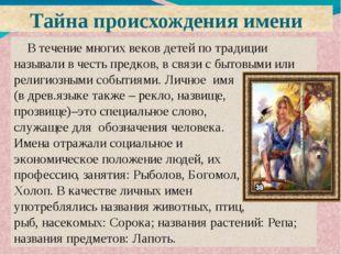 Тайна происхождения имени В течение многих веков детей по традиции называли в