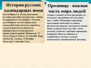 История русских календарных имен Календарными имена называют условно, они дав