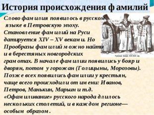 История происхождения фамилий Слово фамилия появилось в русском языке в Петро