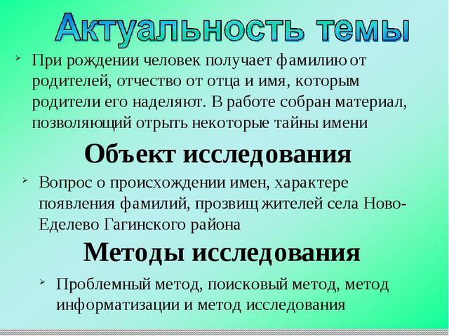 Объект исследования Методы исследования Вопрос о происхождении имен, характе...