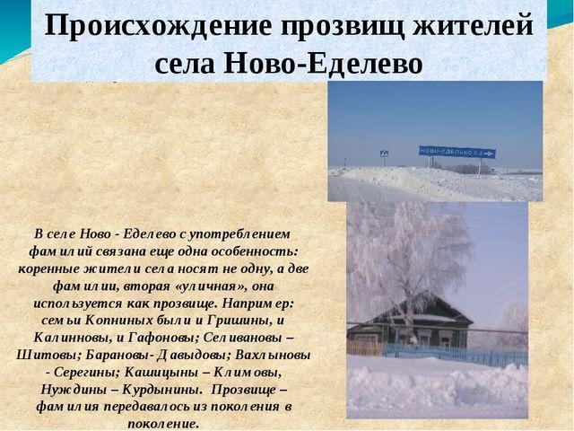 В селе Ново - Еделево с употреблением фамилий связана еще одна особенность: к...