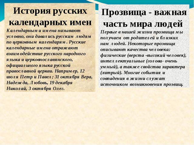 История русских календарных имен Календарными имена называют условно, они дав...