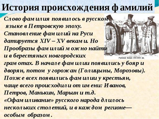 История происхождения фамилий Слово фамилия появилось в русском языке в Петро...