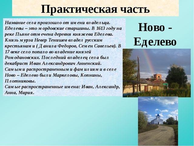 Название села произошло от имени владельца. Еделевы – это мордовские старшин...