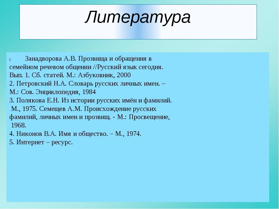 Литература Занадворова А.В. Прозвища и обращения в семейном речевом общении...
