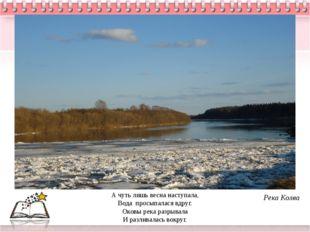А чуть лишь весна наступала, Вода просыпалася вдруг. Оковы река разрывала И р