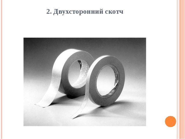 2. Двухсторонний скотч