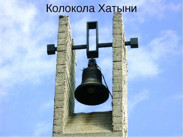 Колокола Хатыни
