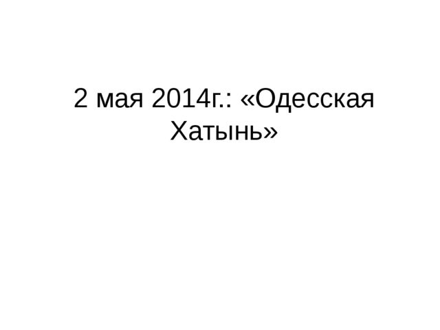 2 мая 2014г.: «Одесская Хатынь»