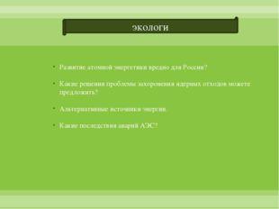 экологи Развитие атомной энергетики вредно для России? Какие решения проблем