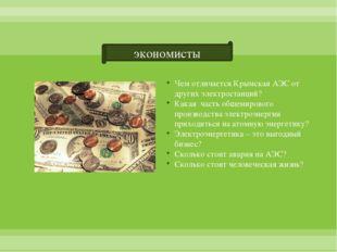Чем отличается Крымская АЭС от других электростанций? Какая часть общемирово