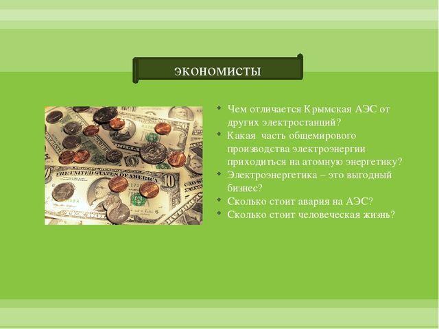 Чем отличается Крымская АЭС от других электростанций? Какая часть общемирово...