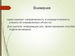 Внимание -характеризует направленность и сосредоточенность ученика на опреде