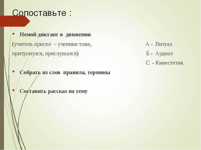 Сопоставьте : Немой диктант в движении (учитель присел – ученики тоже, А - Ви...