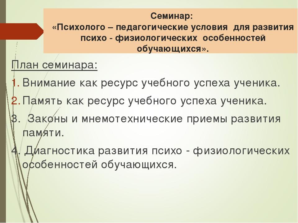 Семинар: «Психолого – педагогические условия для развития психо - физиологиче...