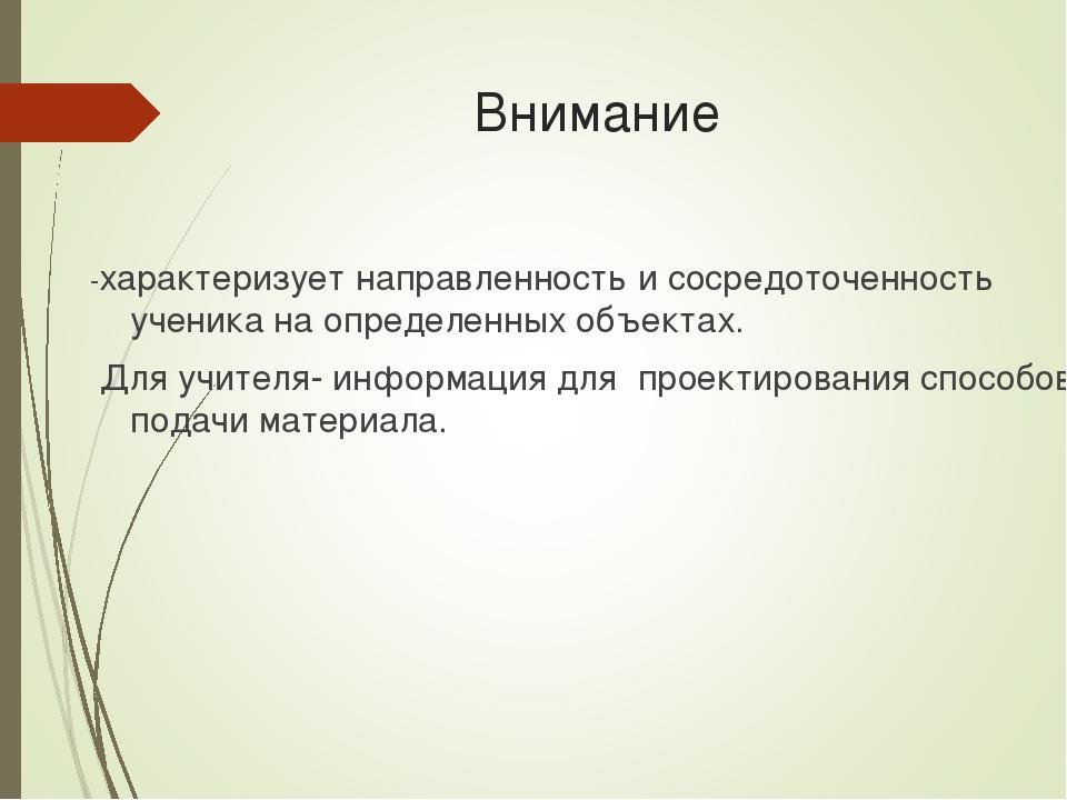Внимание -характеризует направленность и сосредоточенность ученика на опреде...
