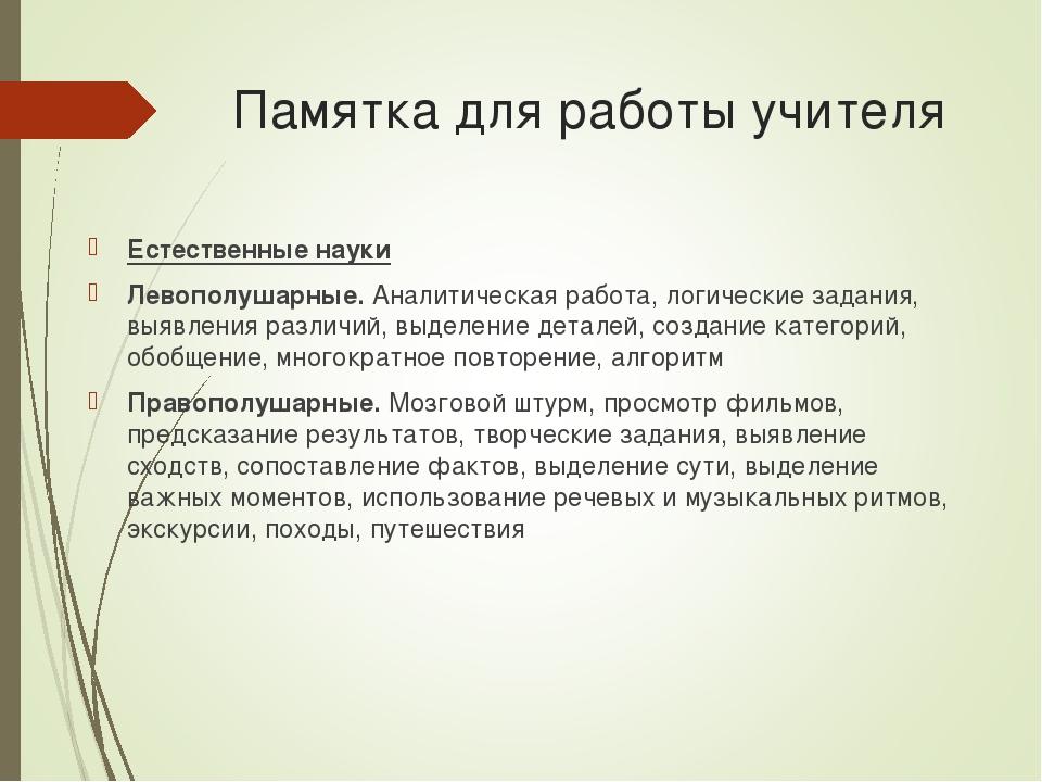 Памятка для работы учителя Естественные науки Левополушарные.Аналитическая р...