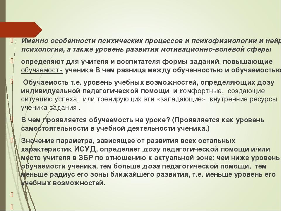 Именно особенности психических процессов и психофизиологии и нейро психологии...