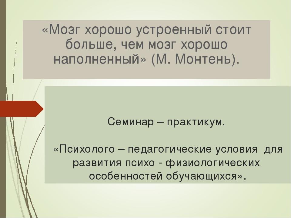 Семинар – практикум. «Психолого – педагогические условия для развития психо -...
