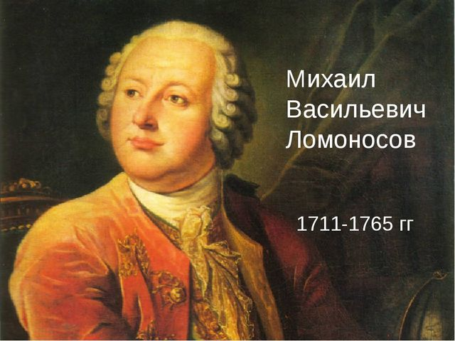 Михаил Васильевич Ломоносов 1711-1765 гг