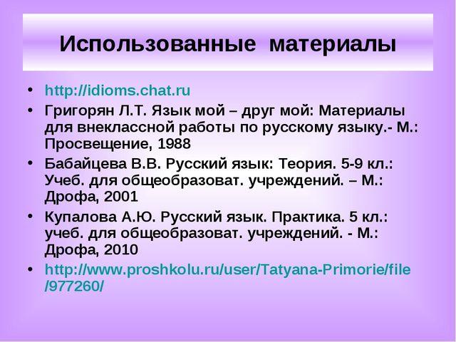 Использованные материалы http://idioms.chat.ru Григорян Л.Т. Язык мой – друг...