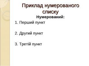 Приклад нумерованого списку Нумерований: 1. Перший пункт 2. Другий пункт 3. Т